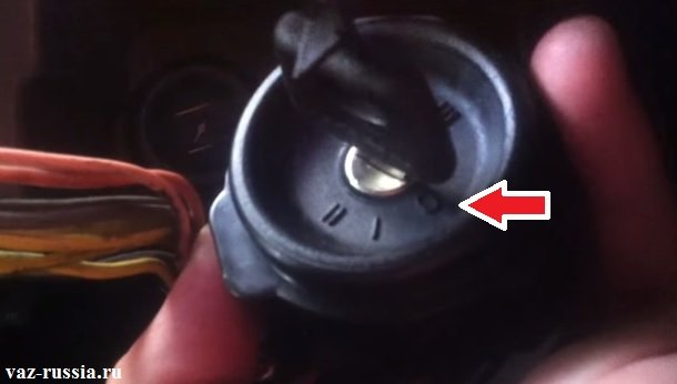 Стрелкой указано положение «0» в которое необходимо повернуть ключ, для снятия замка с автомобиля