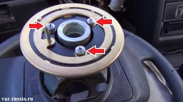 Стрелками указаны винты благодаря которым контактное кольцо звукового сигнала крепиться к рулю