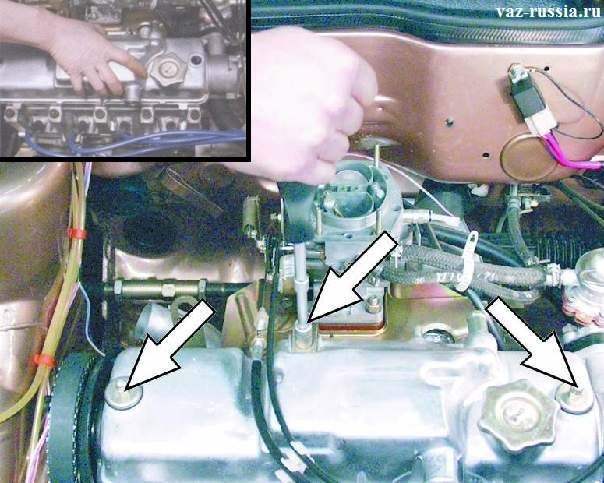 Гайки крепления крышки к головки блока цилиндров и центральная гайка удерживающая кронштейн тросика газа, так вот все гайки нужно будет отвернуть (Начинать нужно с центральной) и после чего снять крышку с двигателя автомобиля