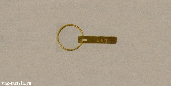 Бирка на которой нанесён номер благодаря которому можно подобрать новый рабочий ключ на заводе изготовителя