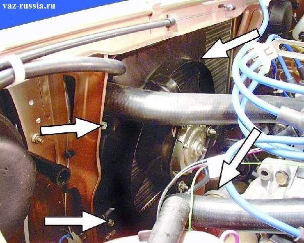 Двумя левыми боковыми стрелками, указаны болты крепления вентилятора, а двумя правыми стрелками, указаны две гайки крепления вентилятора