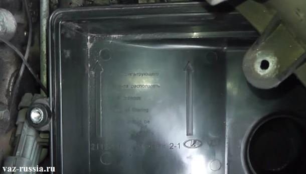 Стрелки по направлению которых и нужно устанавливать новый фильтр