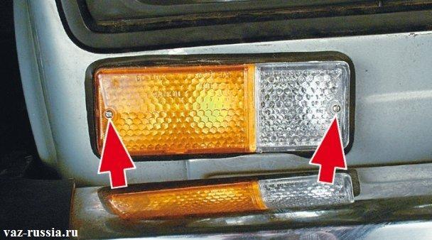Отверните винты которые крепят плафон подфарника и которые указаны стрелками