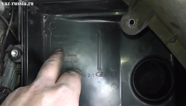 Стрелками указано направление по которому должен быть установлен новый фильтр