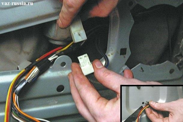 Извлечение фиксатора из двери и разъединение колодки проводов и разъёма