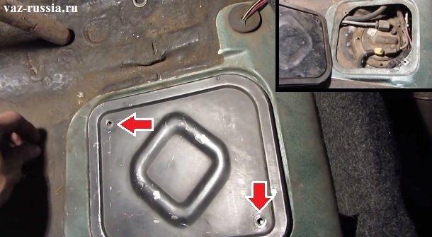 Два винта которые крепят крышку бензонасоса указаны стрелками, но они уже вывернуты