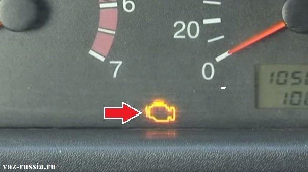 Стрелкой указана лампа которая сообщает о неисправности двигателя, по английски данный индикатор называется Check Engine