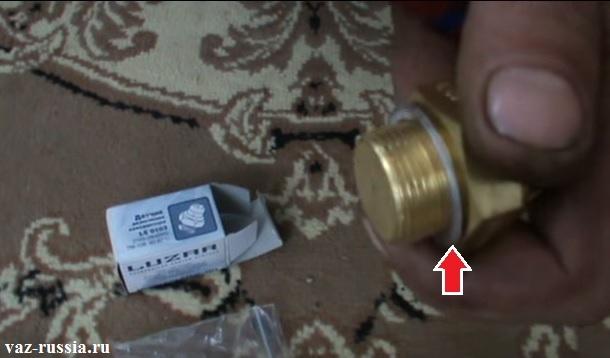 Стрелкой указана уплотнительная шайба датчика которая должна идти либо при покупки с ним в комплекте, либо отдельно её покупать вам придётся