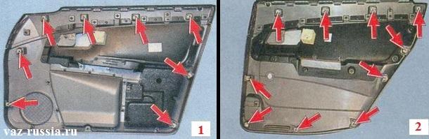 Места в которых задняя и передняя обшивка крепиться к двери автомобиля