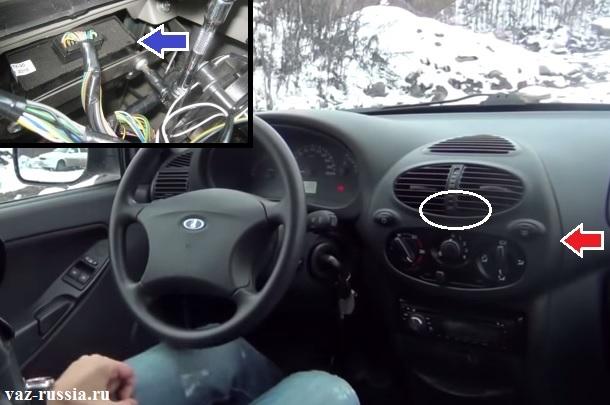 На фото показано где располагается иммобилайзер на автомобиле