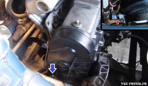 Стрелками показано где находится датчик положения коленчатого вала в автомобиле