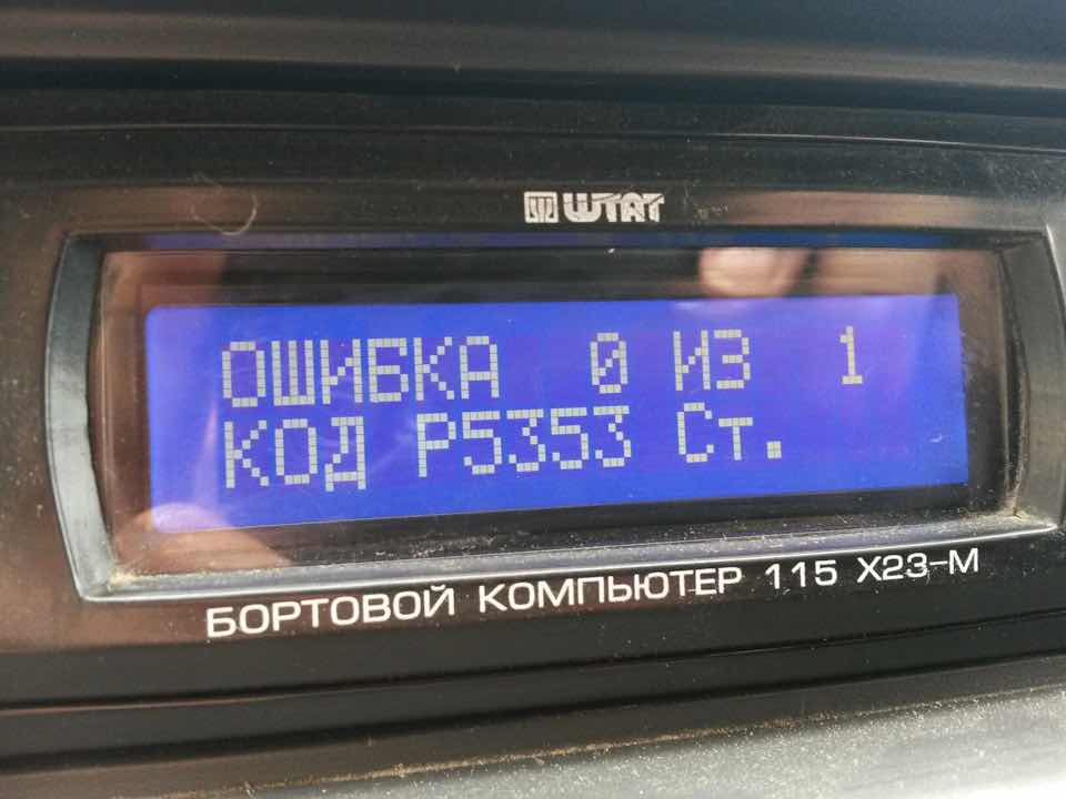 Код ошибки 5353 ВАЗ 2114