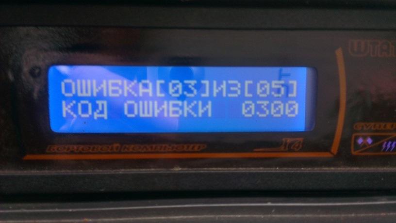 Код ошибки 0300 на ВАЗ 2114